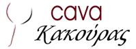 Cava Kakouras