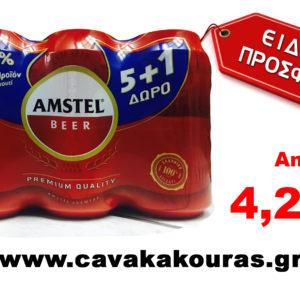 amstel (1)